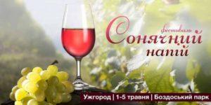 """""""Сонячний напій"""" – фестиваль меду і вина відбудеться в Ужгороді"""