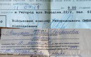 В Ужгороді хлопця, якому 9 років не дають громадянство, викликає військкомат