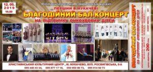 Благодійний концерт на підтримку онкохворих діток пройде в Мукачеві!