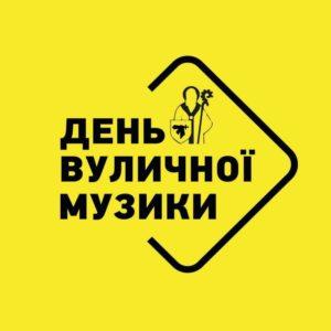У Мукачеві святкуватимуть День вуличної музики