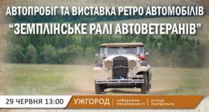 Парад ретро автомобілів пройде в Ужгороді