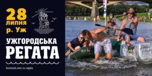 У неділю в Ужгороді грандіозний заплив!
