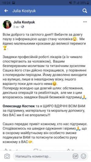 Олександр Костюк після страшного ДТП йде на поправку