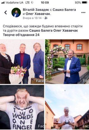 50-ти річний Карпенко, вічно молода Мандзюк, старіючі хіпі та привіт з Майбутнього! FaceApp від закарпатців (фото)