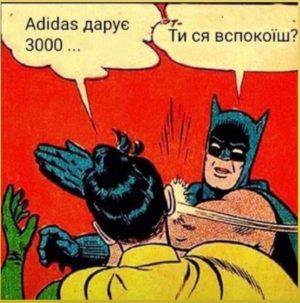 Від Росії до Закарпаття! Афера з Adidas
