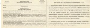 """В Ужгороді депутати міськради отримали """"повістки"""""""