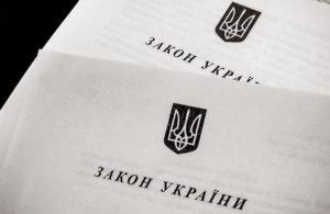 Українське законодавство угорською! Вже скоро стане реальністю!