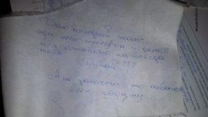 """""""Не захочеш то ховайся, всіх задушу"""": ужгородський дільничний офіцер показав не звичну записку"""
