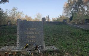 На Хустщині розбили меморіал загиблим борцям за Карпатську Україну