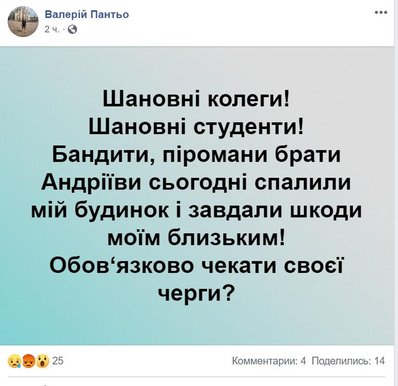 Помста? В Ужгороді горів будинок кандидатки на посаду керівника пологового будинку