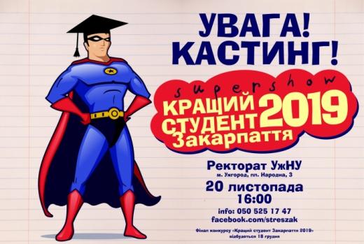 20 листопада в УжНУ проведуть кастинг на конкурс кращого студента Закарпаття