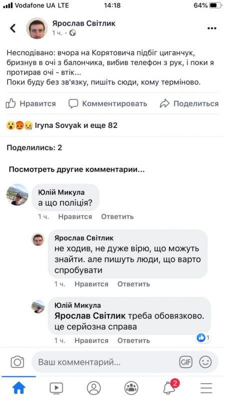 В Ужгороді малолітні цигани бризкають в очі з балончика та відбирають речі