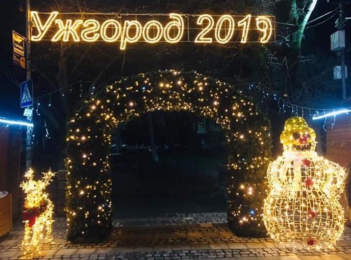 Старе  за ціною 470 000.00 грн. Ужгородці обурені новорічною аркою