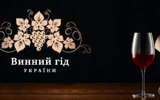 """Закарпатське вино потрапило у """"Винний Гід України 2019"""""""