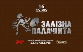 """В Ужгороді взимку проведуть три """"Палачінти"""""""