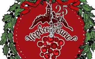 """""""Червене вино-2020"""" – найбільший винний фестиваль країни (ПРОГРАМА)"""