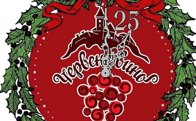"""""""Червене вино-2020"""" - найбільший винний фестиваль країни (ПРОГРАМА)"""