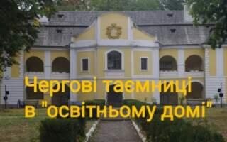 """Чергові таємниці в """"освітньому домі"""" Виноградівщині"""