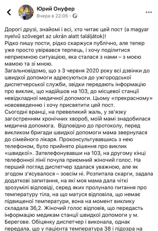 Скандал: Медики Берегівщини відмовилися допомагати пацієнтам
