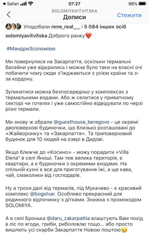 Відома українська телеведуча ніжилась в термальних водах Закарпаття (фото, відео)