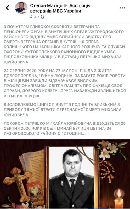 На Закарпатті помер заслужений юрист України
