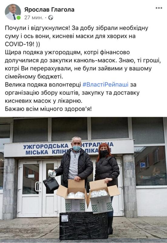 Завдяки небайдужим ужгородцям клінічна лікарня міста має кисневі маски для хворих на COVID-19!