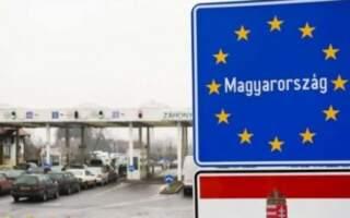 На час дії комендантської години Угорщина дозволятиме в'їзд на свою територію у виключних випадках