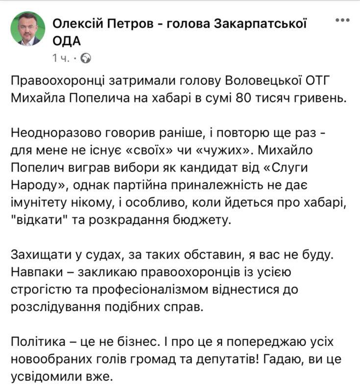 Партійна приналежність не дає імунітету нікому, - Олексій Петров прокоментував затримання голови Воловецької ОТГ