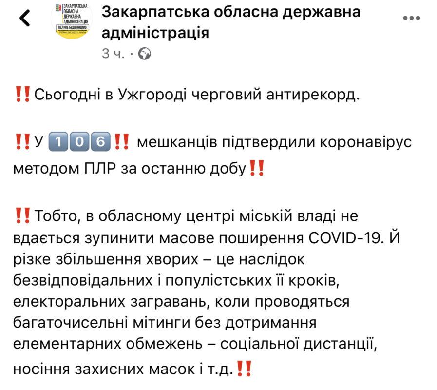 Закарпатська ОДА: через «електоральні загравання» влади Ужгорода у місті шириться COVID-19
