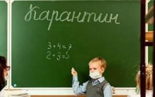 Стало відомо, за яких умов Кабмін буде закривати всі школи і садочки на карантин