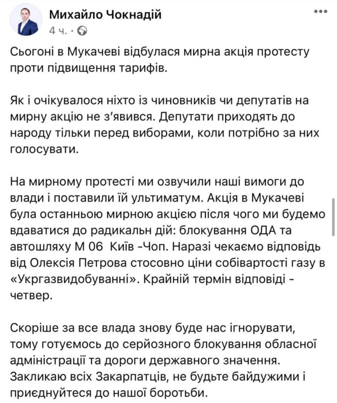 Акція у Мукачеві була останньою мирною: Мітингувальники готові до радикальних дій - блокування ОДА та автошляху Київ -Чоп