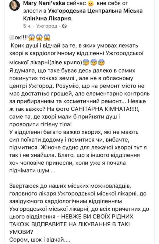 «Я думала, що таке буває десь далеко в самих покинутих точках землі , але не в Ужгороді», - у мережі показали жахливий стан кардіологічного відділення (ФОТО)