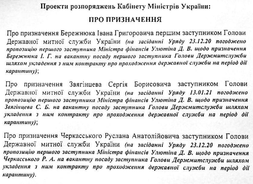 Екскерівника Закарпатської митниці Івана Бережнюка Кабмін призначив першим заступником Голови Державної митної служби