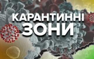 Україну знову хочуть ділити на кольорові карантинні зони! Що передбачається та які критерії?