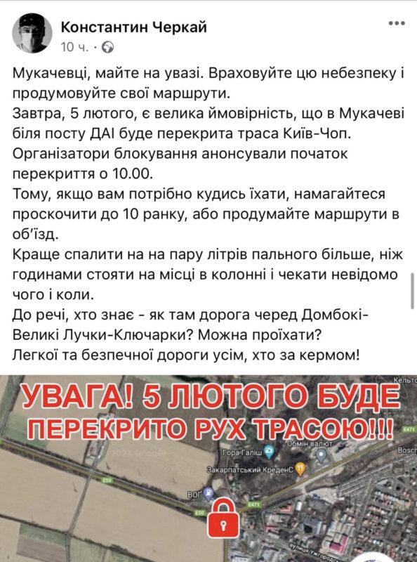 Мукачівці збираються на тарифний мітинг: Перекриють трасу  Київ-Чоп