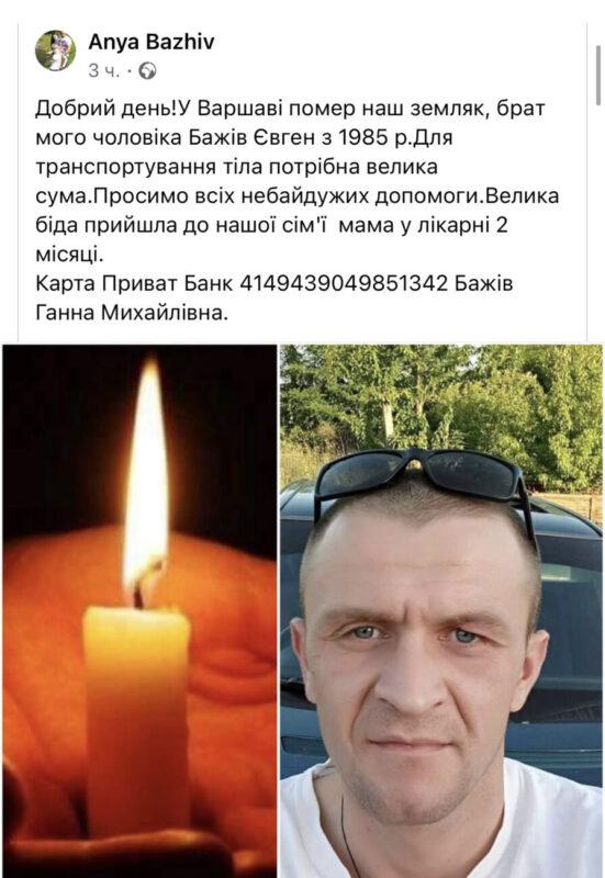 Родина чоловіка, що помер у Варшаві, потребує фінансової допомоги, щоб привезти тіло додому