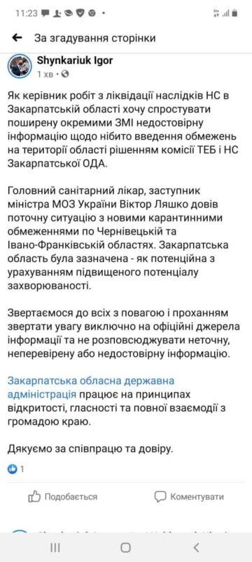 У Закарпатській ОДА спростували інформацію щодо закриття кафе та ресторанів на Закарпатті
