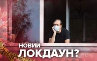 """""""Ми будемо змушені ввести нові обмеження"""", – локдаун в Україні неминучий: Коли і на скільки, Ймовірні дати"""