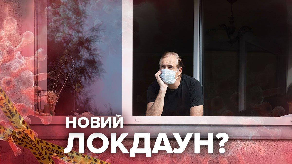 """""""Ми будемо змушені ввести нові обмеження"""", - локдаун в Україні неминучий: Коли і на скільки, Ймовірні дати"""