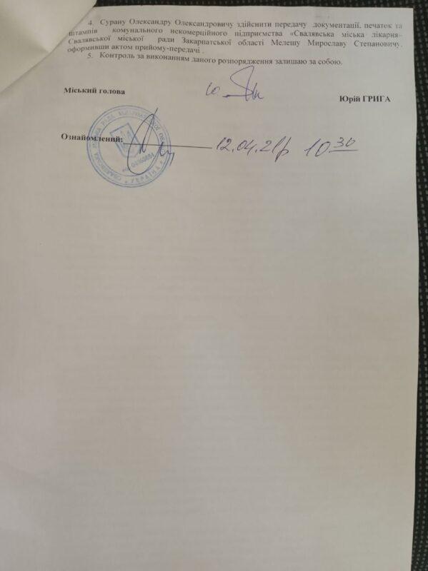 За несвоєчасну виплату заробітної плати працівникам лікарні на Закарпатті звільнили головного лікаря