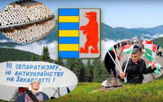 Сепаратизм, Контрабанда, Угорський контроль: Міфи про Закарпаття, які треба зруйнувати