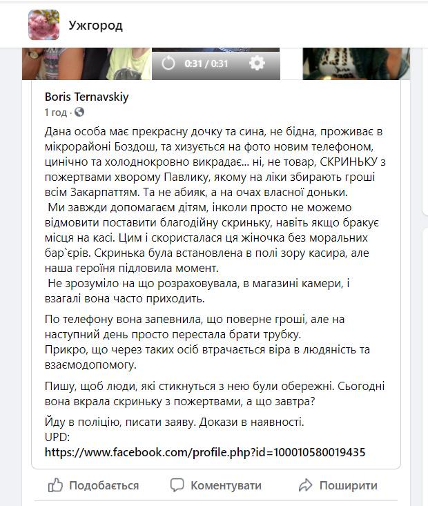 """""""Цинічно та холоднокровно викрадає СКРИНЬКУ з пожертвами хворому Павлику"""", - в Ужгороді гламурна молодиця краде пожертви для важкохворого закарпатця, за життя якого бореться вся Україна (ФОТО. ВІДЕО)"""