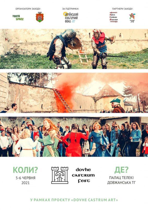 5-6 червня у палаці Телекі відбудеться незабутнє дійство - Dovhe Castrum Fest