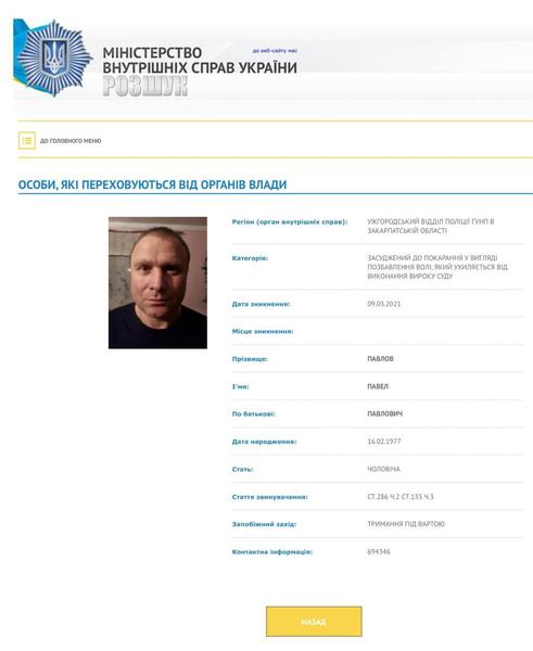 """""""Активіста"""" Павлова більше не шукають! """"Активіст"""" Павлов вільний?"""