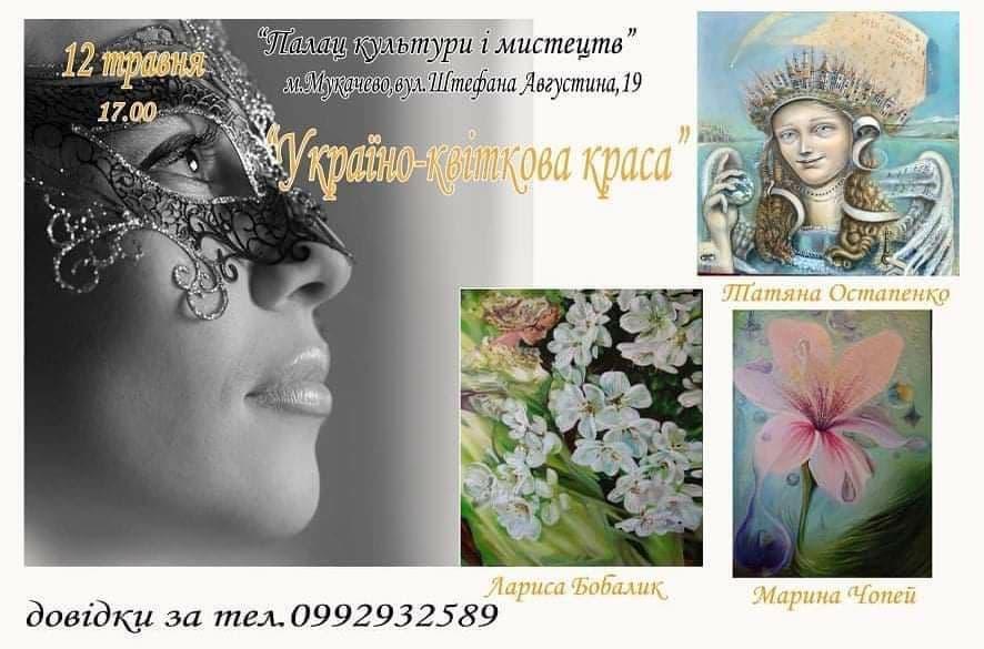 У Мукачеві сьогодні відбудеться відкриття виставки