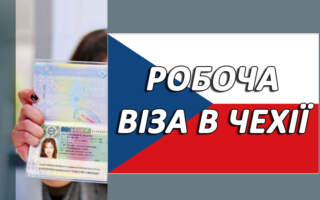 УВАГА! З 1 липня вступають в силу нові зміни стосовно довгострокових робочих віз для українців в Чехію