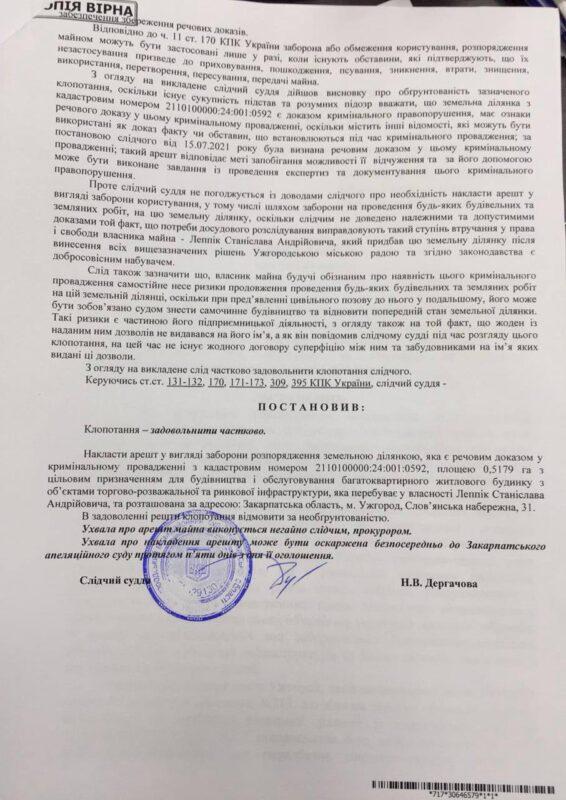 Суд наклав арешт на незаконне будівництво на Слов'янській набережній в Ужгороді (ФОТО)