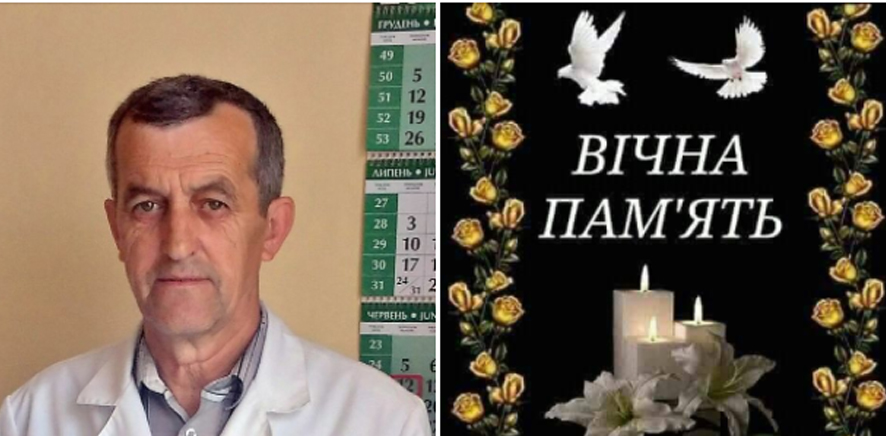 Вічна пам'ять: Тячівщина втратила знаного медика